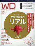 Web Designing (ウェブデザイニング) 2021年 02月号の本