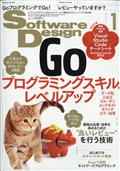 Software Design (ソフトウェア デザイン) 2021年 01月号...の本