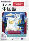 NHK ラジオ まいにち中国語 2021年 01月号の本