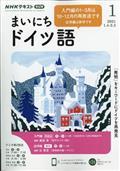 NHK ラジオ まいにちドイツ語 2021年 01月号の本