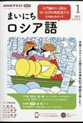 NHK ラジオ まいにちロシア語 2021年 01月号の本