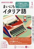 NHK ラジオ まいにちイタリア語 2021年 01月号の本