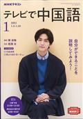 NHK テレビ テレビで中国語 2021年 01月号の本