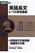 英語長文レベル別問題集 6(難関編)の本