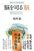脳を司る「脳」の本