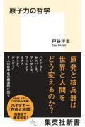 原子力の哲学の本