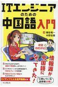ITエンジニアのための中国語入門の本