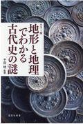 地形と地理でわかる古代史の謎の本