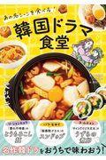 韓国ドラマ食堂の本