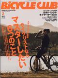BiCYCLE CLUB (バイシクル クラブ) 2021年 02月号の本