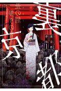 裏京都 1の本