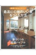 世界一わかりやすい「最高に心地のいい家」をつくる方法の本