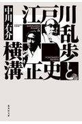 江戸川乱歩と横溝正史の本