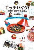 キッチハイク!突撃!世界の晩ご飯の本