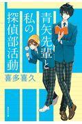 青矢先輩と私の探偵部活動の本