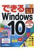 改訂6版 できるWindows10 2021年の本