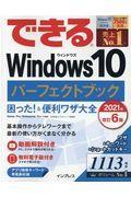 改訂6版 できるWindows10パーフェクトブック 2021年の本