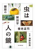 虫は人の鏡の本