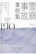 雪崩事故事例集190の本