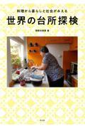 世界の台所探検の本