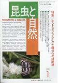 昆虫と自然 2021年 01月号の本