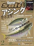 Lure magazine salt (ルアーマガジン・ソルト) 2021年 02月号の本