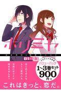 ホリミヤTVアニメ化記念1巻~3巻バリューパックの本