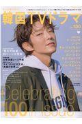 もっと知りたい!韓国TVドラマ vol.100の本