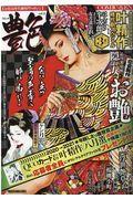 コミック艶 vol.12の本