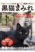 黒猫まみれの本