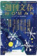 週刊文春WOMAN vol.8の本