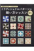 パッチワークトラディショナルパターンの縫い方レッスンの本