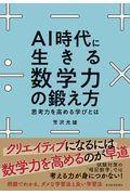 AI時代に生きる数学力の鍛え方の本