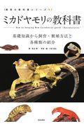ミカドヤモリの教科書の本