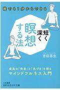短く深く瞑想する法の本