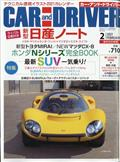 CAR and DRIVER (カー・アンド・ドライバー) 2021年 02月号...の本