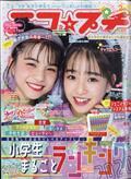 ニコ☆プチ 2021年 02月号の本