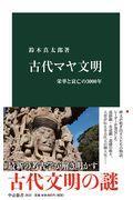古代マヤ文明の本