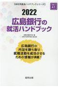広島銀行の就活ハンドブック 2022年度版の本