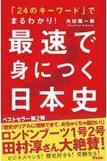「24のキーワード」でまるわかり!最速で身につく日本史の本