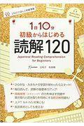 1日10分初級からはじめる読解120の本