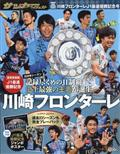 ワールドサッカーダイジェスト増刊 2020J1LEAGUE川崎フロンターレ優勝記念号 2021年 1/25号の本