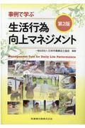 第2版 事例で学ぶ生活行為向上マネジメントの本