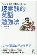 ジュビロ磐田の通訳が教える超実践的英語勉強法の本
