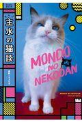 主水の猫談の本