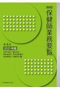 新版第4版 保健師業務要覧 2021年版の本