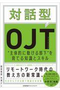 対話型OJTの本