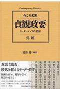 貞観政要の本