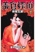 美食探偵明智五郎 7の本
