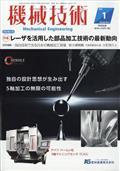 機械技術 2021年 01月号の本